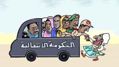 الصادق المهدي والحكومة الانتقالية .. كاريكاتير عمر دفع الله