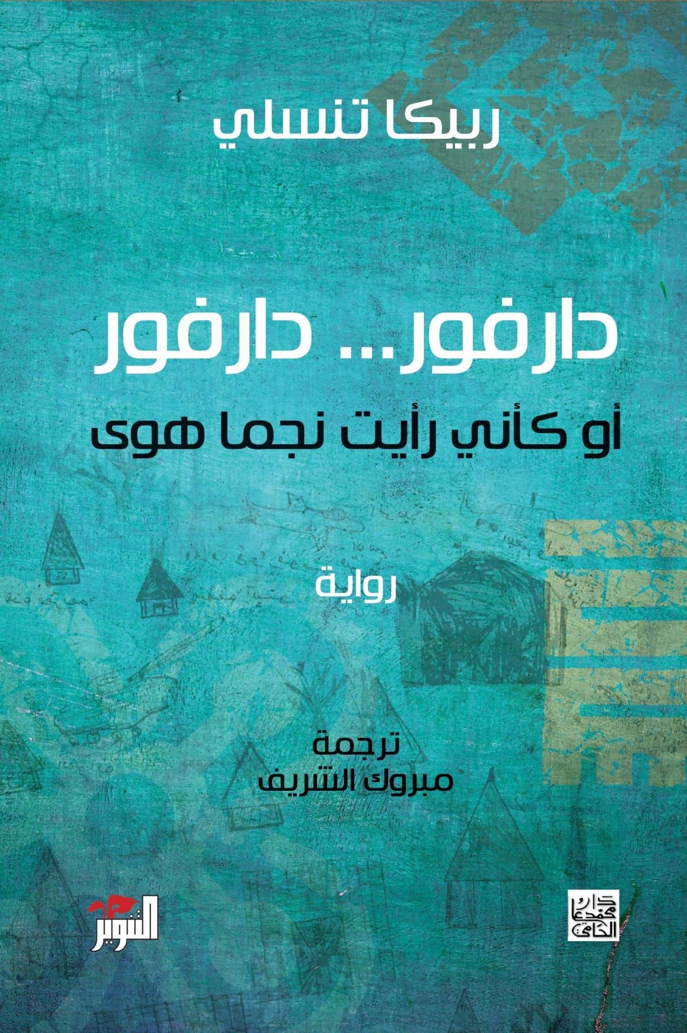 """غلاف رواية """"دارفور دارفور"""