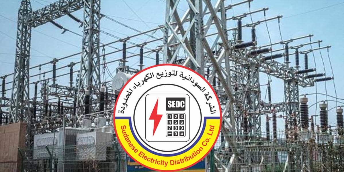 شركة الكهرباء السودان