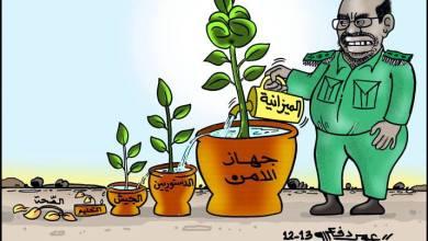 ميزانية الدولة في ظل النظام البائد ... كاريكاتير عمر دفع الله