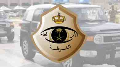 السعودية: الأمن العام - الشرطة