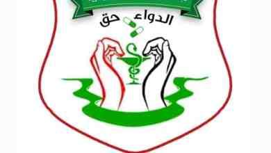 نقابة الصيادلة السودانيون