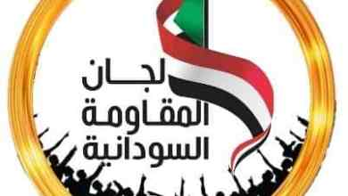 لجان المقاومة السودانية