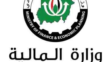 وزارة المالية والتخطيط الإقتصادي