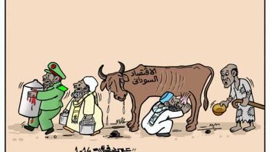 الأقتصاد ... كاريكاتير عمر دفع الله
