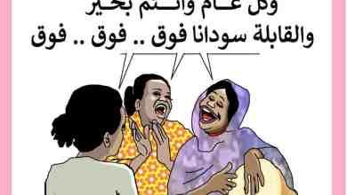 عيد أضحى مبارك ... كاريكاتير ود أبو
