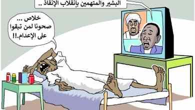 البطء الشديد في محاكمة القتلة .. كاريكاتير ود ابـّــو