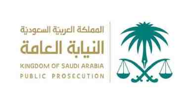 النيابة العامة .. المملكة العربية السعودية