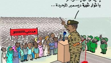عبد الفتاح البرهان ... كاريكاتير عمر دفع الله