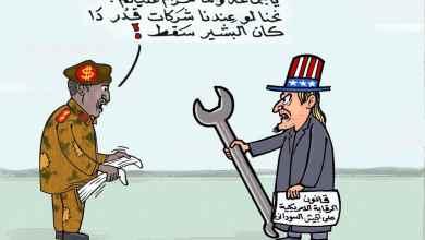 قانون الرقابة الأمريكية على شركات الجيش ... كاريكاتير عمر دفع الله