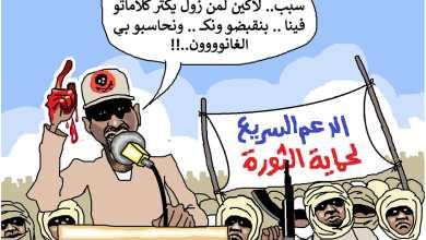 مفهوم الحرية والمؤسساتية في نظر الدعم السريع ... كاريكاتير ود أبـّــو