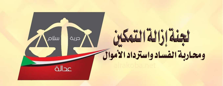 لجنة إزالة التمكين ومحاربة الفساد واسترداد الأموال