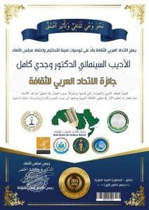 """الاتحاد العربي للثقافة يمنح جائزة دورته الأولى للأديب السينمائي الدكتور : """" وجدي كامل """""""