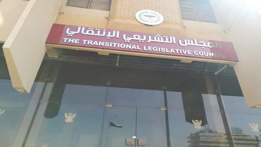 المجلس التشريعي الانتقالي