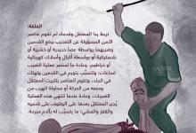 التعذيب في عهد البشير