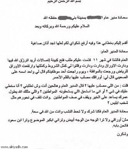 جريدة الرياض معاريض الطفارى