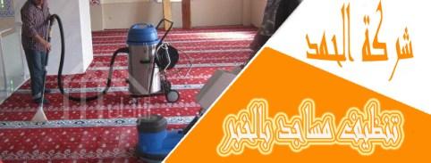 شركة تنظيف مساجد بالخبر