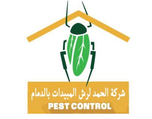 شركة الحمد لرش المبيدات بالدمام