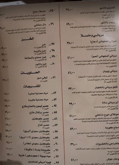 منيو بيت التنور