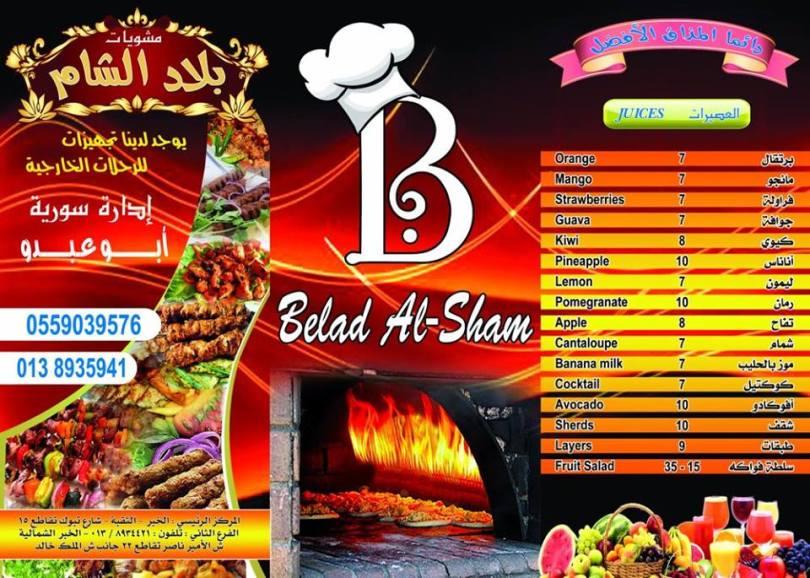 منيو مطعم مشويات بلاد الشام