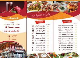منيو مطعم راعي المشويات الخبر