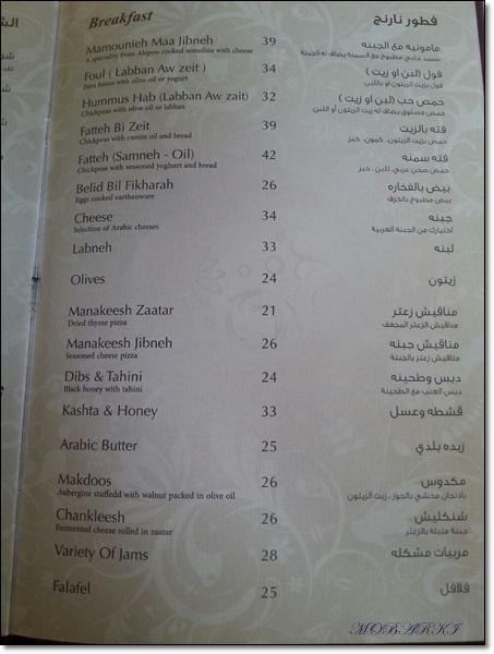 منيو مطعم نازنج دمشق