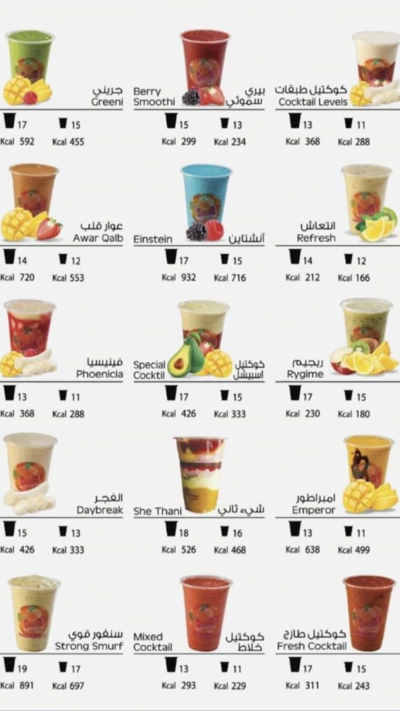 محل عصير تايم Time Juice الجبيل الاسعار المنيو الموقع مطاعم و كافيهات الشرقية