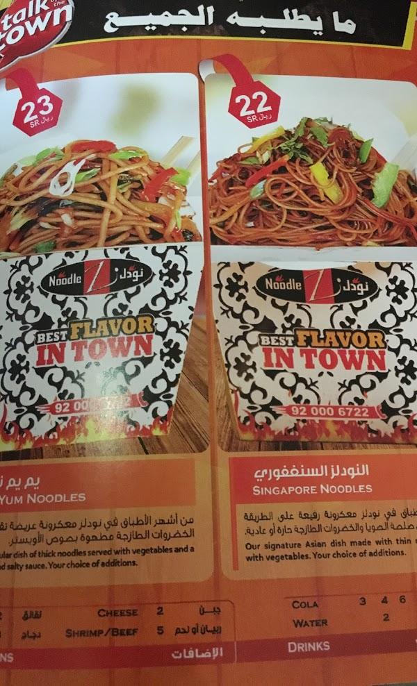 مطعم نودلز Noodles الدمام الاسعار المنيو الموقع مطاعم و كافيهات الشرقية