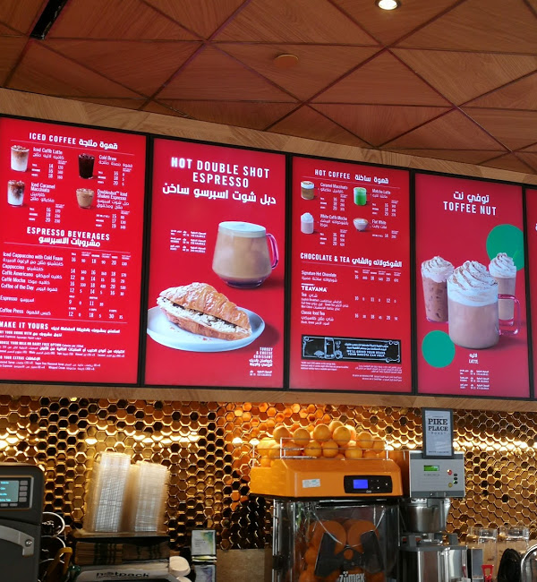 كافية ستاربكس Starbucks الخبر الاسعار المنيو الموقع مطاعم و كافيهات الشرقية