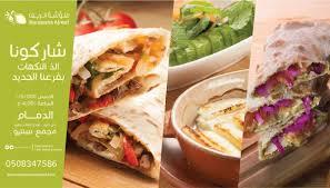 ارق مطاعم شارع الامير محمد بن فهد