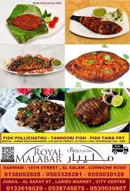 مطعم رويال مليبار
