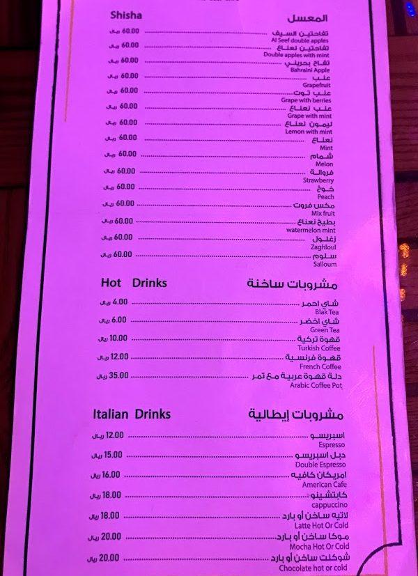 منيو مقهى شيشه الصحراء