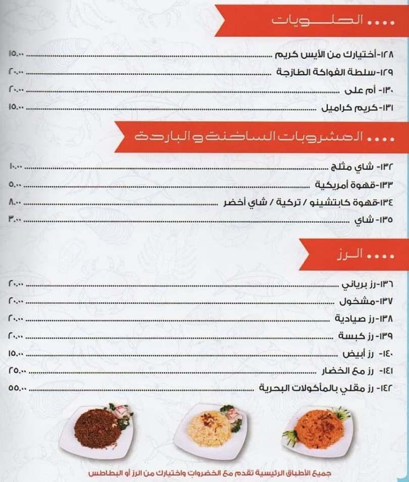 منيو مطعم darin في السعودية