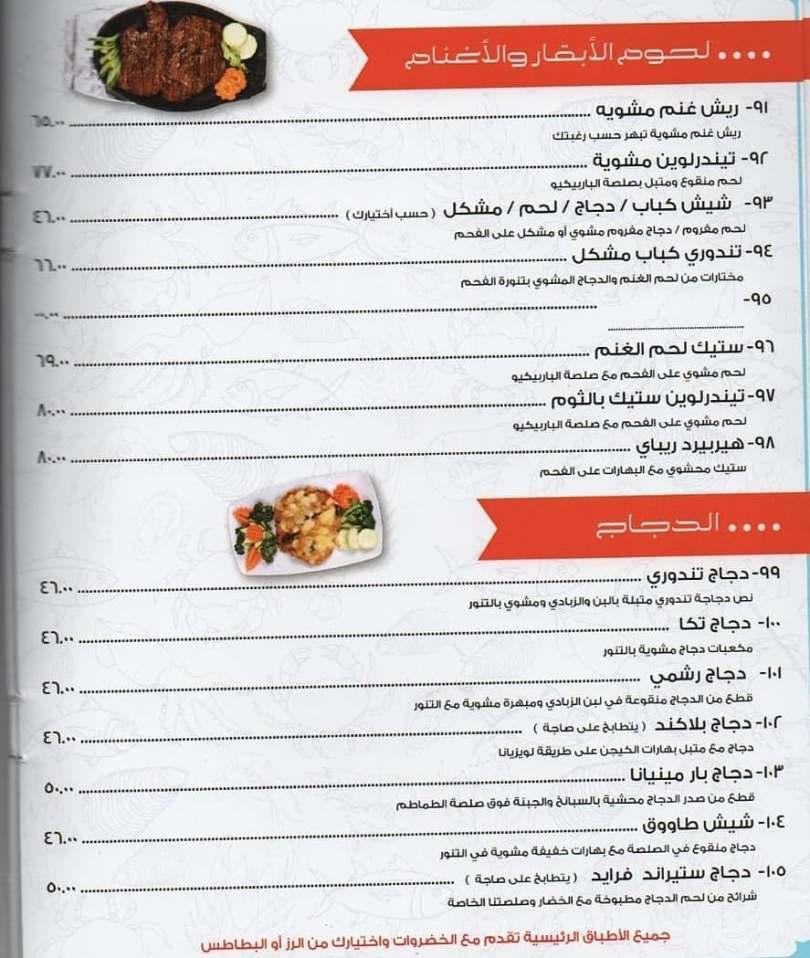 منيو مطعم دارين مأكولات بحرية في الخبر