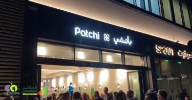 باتشي الخبر Patchi