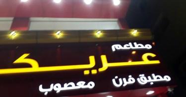 مطعم عريكة ماضينا الخبر