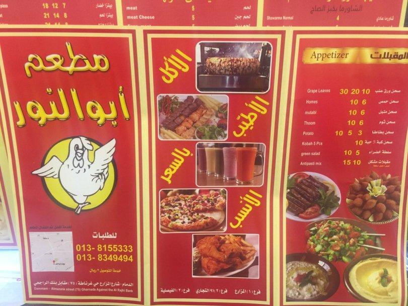 منيو مطعم ابو نور الدمام