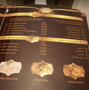 منيو مطعم الكبش الدمام
