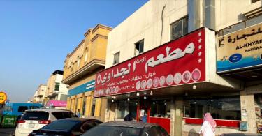 مطعم زاوية الجداوي الظهران
