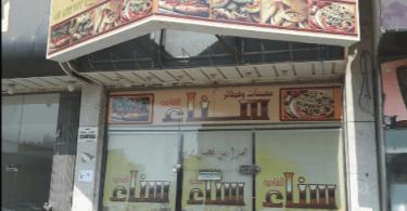 مطعم فطائر سناء الشامية
