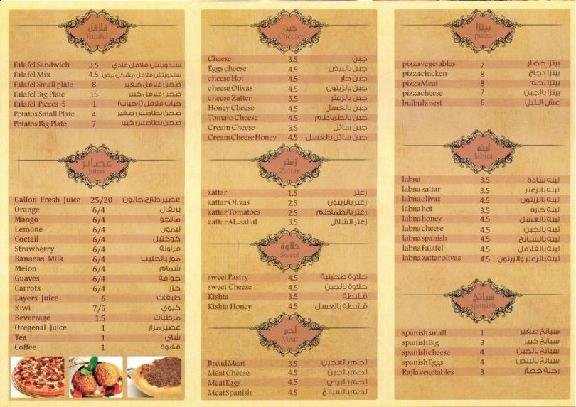 مطعم معجنات الشلال الخبر منيو