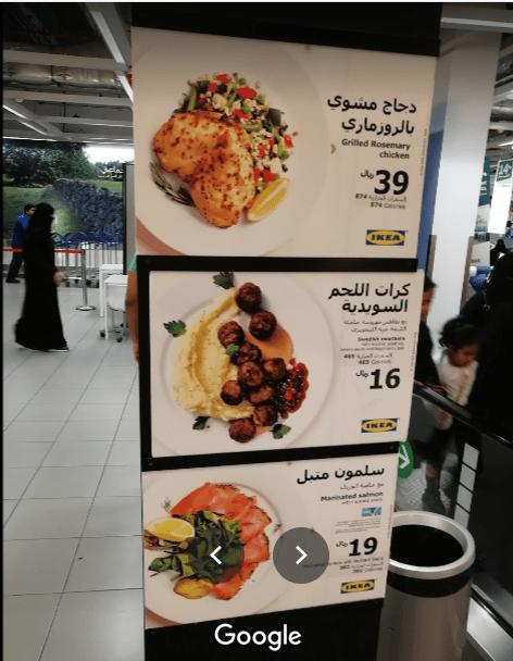 منيو مطعم ايكيا الظهران