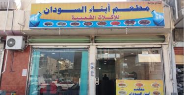 مطعم أبناء السودان
