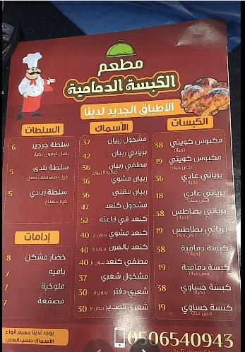 منيو مطعم الكبسة الدمامية الدمام