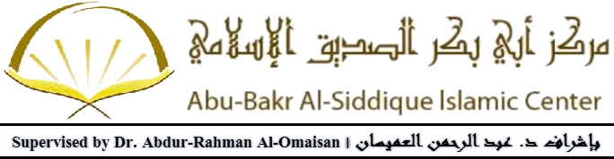 Abu Bakr Al-Siddique Islamic Center Logo
