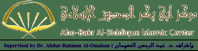 Abu Bakr Al-Siddique Islamic Center Logo