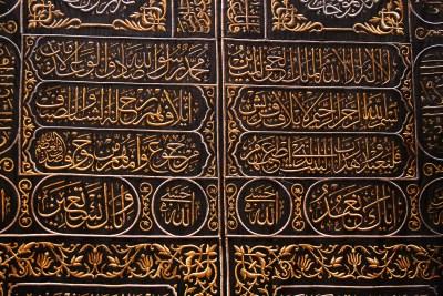 Kaaba Makkah - Alsirate Voyage - Hajj & Omra