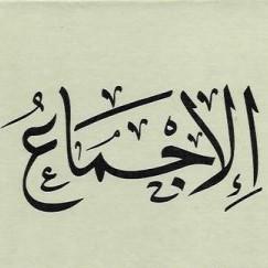 al-ijmaa3
