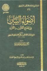 Syaikh Muhammad Al-Amin Asy-Syinqithi (1325 H-1393 H)