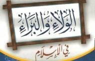 Jangan Berloyalitas Kepada Non Muslim..!!